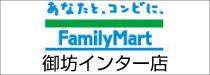 ファミリーマート 御坊インター店