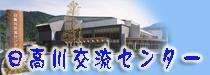 日高川交流センター