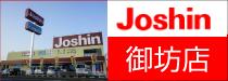 JOSHIN御坊店