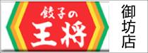 餃子王将 御坊店