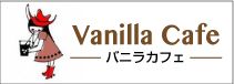 バニラカフェ